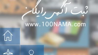 اخبار و اطلاعیه های سایت 100نما